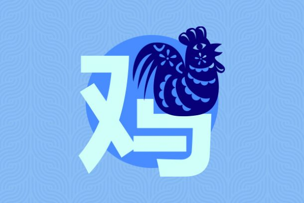 Rooster Chinese horoscope 2021